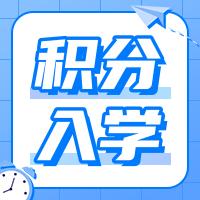 重磅!2021年广州6个区发布积分入学通知