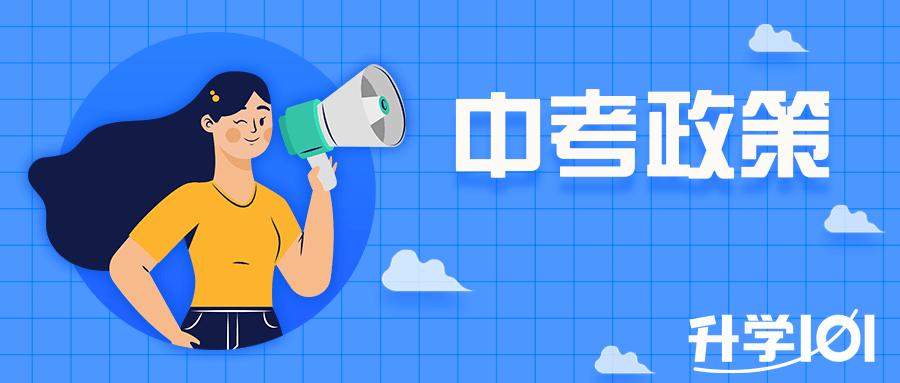 深圳中考政策
