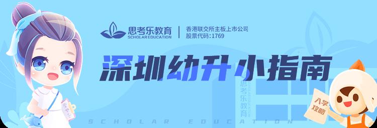 深圳学位申请
