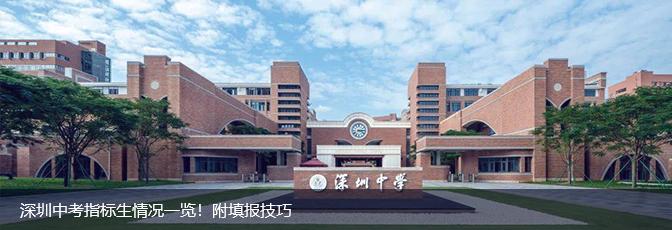 深圳中考指标生情况一览!附填报技巧