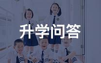 升学问答|外地户籍如何转入宁波?小学入学延迟怎么办理?